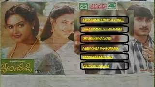 Deevinchandi Telugu Audio jukebox  l Srikanth Raasi S A Rajkumar  l