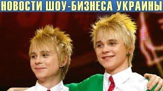 Братья Борисенко официально сменили имя. Новости шоу-бизнеса Украины.