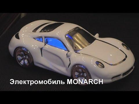 #СделановСибири Российский электромобиль MONARCH. Разработчики представили модель электрокара.
