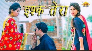 ISHQ TERA || Anshu Rana || Vicky Panchi || New Haryanvi Songs Haryanavi 2019 | Alka Music Hit