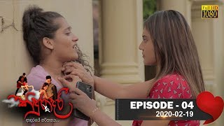Kinduradari | Episode 04 | 2020- 02- 19 Thumbnail