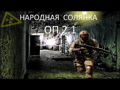 """Народная Солянка ОП2.1 #156 """"ПДА Голема и его тайник,путь на Генераторы,Земляк"""""""