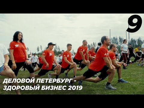 Деловой Петербург - Здоровый Бизнес 2019