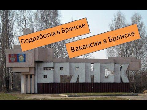 #Подработка в Брянске #Вакансии в Брянске