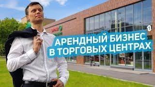 видео Выгодная аренда в деловом центре
