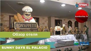 SUNNY DAYS EL PALACIO RESORT SPA 4 Египет Хургада ОБЗОР ОТЕЛЯ