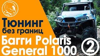Багги Polaris General 1000 Часть 2 Модернизация тюнинг ремонт повышение проходимости и надёжности