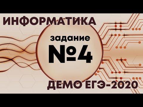 Решение задания №4. Демо ЕГЭ по информатике - 2020