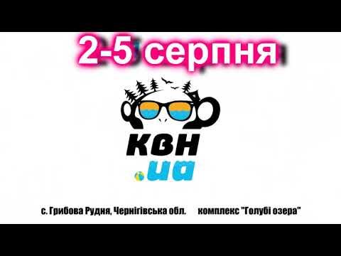 ArtemShirokiy: Анонс Літній Кубок KVN UA-2019: малобюджетна версія