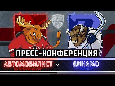 «Автомобилист» – «Динамо Мн». Пресс-конференция