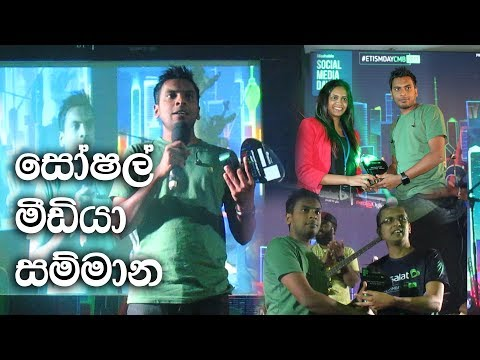 Mashable social media day 2017 by Etisalat Sri Lanka