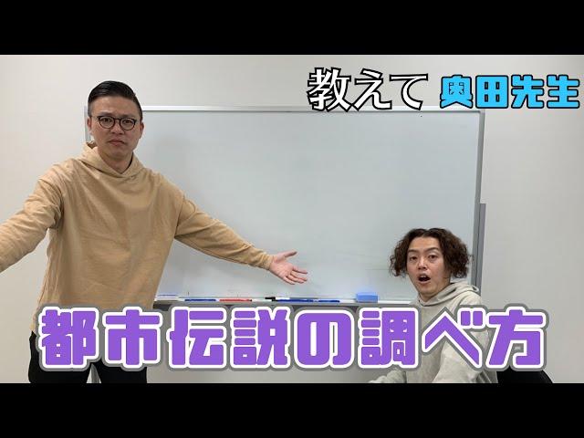 【これが裏側!】教えて奥田先生~都市伝説~
