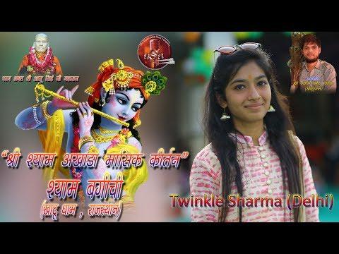 Khatu Shyam Bhajan Live By Twinkle Sharma...