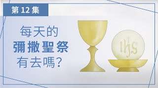 【第十二集】每天的彌撒聖祭,有去嗎?——《一點一滴•天國在積》