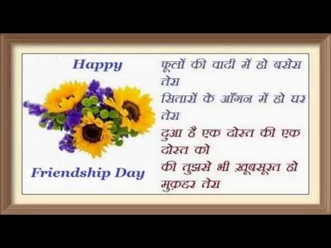Happy Friendship Day 2016 Quotes Wishes Sms Hindi Shayari