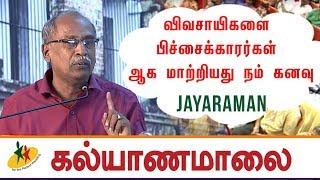 விவசாயிகளை பிச்சைக்காரர்கள் ஆக மாற்றியது நம் கனவு : Jayaraman   Kalyanamalai Debate Show