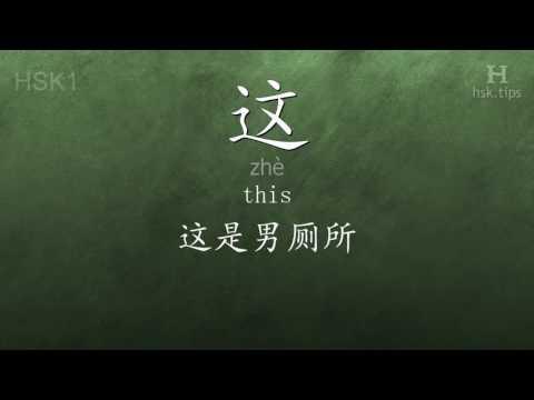Chinese HSK 1 Vocabulary 这 (zhè), Ex.1, Www.hsk.tips