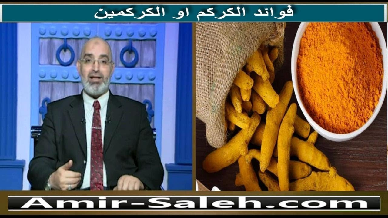 فوائد الكركم او الكركمين | برنامج باب الصحة | الدكتور أمير صالح