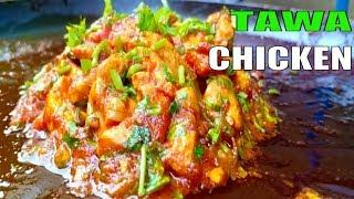 Tawa Chicken || Tawa Chicken Recipe || Tasty Tawa Chicken Fry