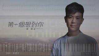 第一個想到你 Think Of You First, 韋禮安 Weibird Wei 後菜鳥的燦爛時代片尾曲 (鋼琴教學) Synthesia 琴譜 Sheet Music