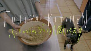 FUJIYA KITCHEN~ふきのとうのジェノバ風パスタ