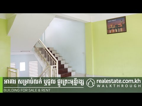 Office Building For Sale & Rent In Preah Monivong Blvd. | Powered by Realestate.com.kh