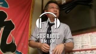 SBSラジオ ワイドFM(93.9MHz)開局PR SBSの人々(32)