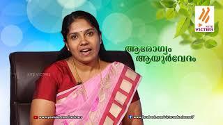 Aarogyam Ayurvedam Episode 03