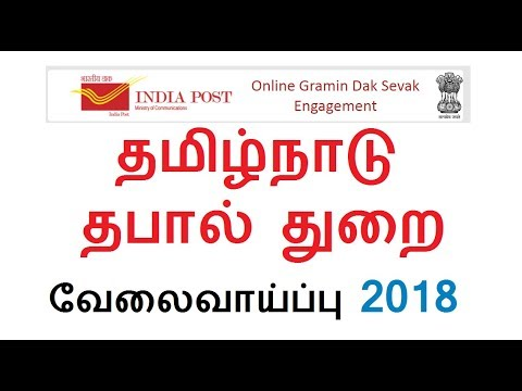 தமிழ்நாடு தபால் துறையில் கொட்டிக்கிடக்கும் வேலைவாய்ப்பு 2018|post office exam 2018 tamilnadu