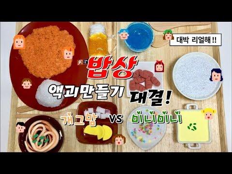 개그맘 vs 미니미니 밥상 액괴만들기 대결 🍱 여러분이 투표해줘요!! 승자는 누규? Meal slime challenge