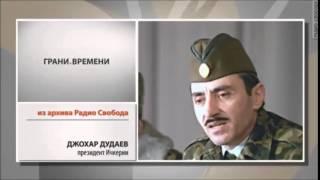 Заявление Д  Дудаева  Декабрь 1994  Редкая запись
