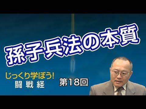 孫子兵法の本質【CGS 家村和幸 闘戦経 第18回】