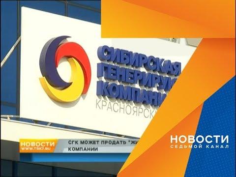 Появилась информация о продаже главной управляющей компании Красноярска москвичам