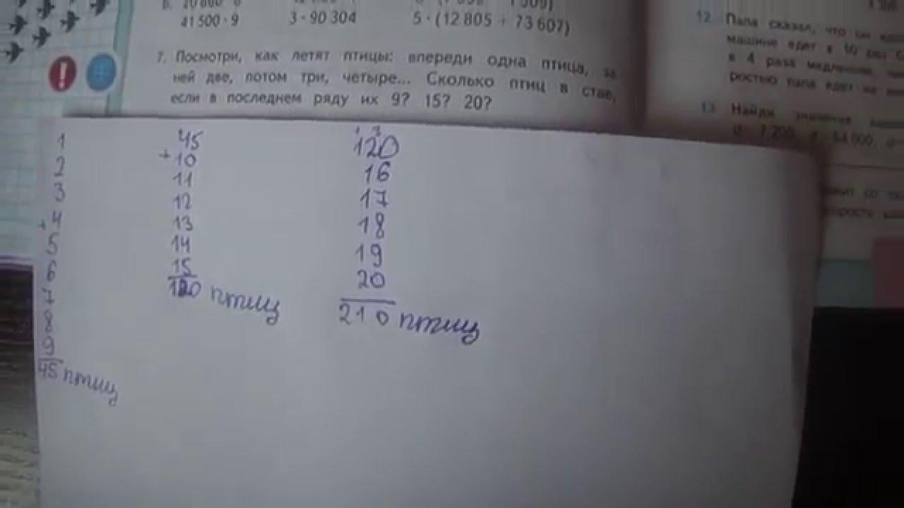 математика 2 часть м и моро учебник 2 класс ответы