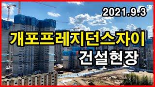 개포프레지던스자이 건설현장   서울 강남구 개포동 Ko…