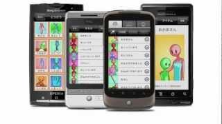 Voice4uはアンドロイド携帯およびiPhone、iPod touch, iPadで使える最新...