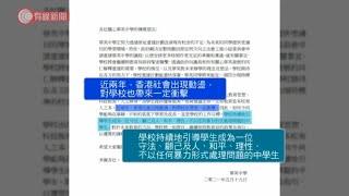 Publication Date: 2021-05-22 | Video Title: 政府撤回華英中學重建撥款申請 學生感失望 校方稱事前未獲知會
