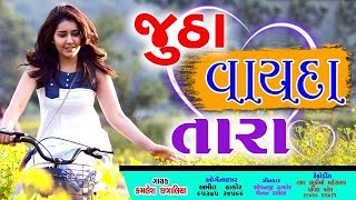 Jutha Vayda Tara Gujarati BEWAFA Song | New Gujarati Song 2017 | Kamlesh Chatraliya | Full AUDIO