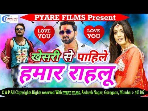 Piyawa se pahile hamar rahalu singer Ritesh Pandey new song dhamakedar download