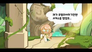 #바쿠챌린지 얼그레이맛쿠키 25단 점프