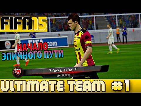 FIFA 15 ✪ ULTIMATE TEAM ✪ #1 [ НАЧАЛО ЭПИЧНОГО ПУТИ ! ]