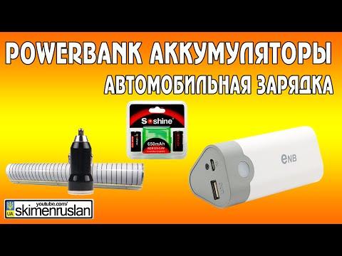 Powerbank Аккумуляторы и Автомобильная зарядка
