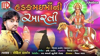 Hadkaimani Aarti   Rohit Thakor New Aarti 2020   M