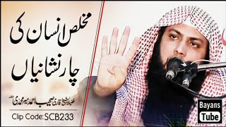 Mukhlis Insan Ki 4 Nishaniyan | Qari Sohaib Ahmed Meer Muhammadi | @BayansTube