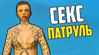 СЕКС ПАТРУЛЬ / НАС ПОХИТИЛ МАНЬЯК - GTA RP 02 #24