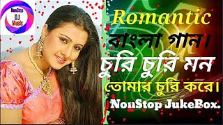 Best Bengali Old Dj Mix/Chupi Chupi Mon Tomar churi kore....
