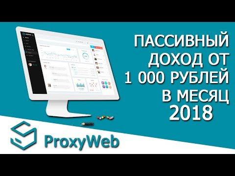Proxyweb автоматическая программа для заработка денег в интернете 2018 без вложений! Proxy web!