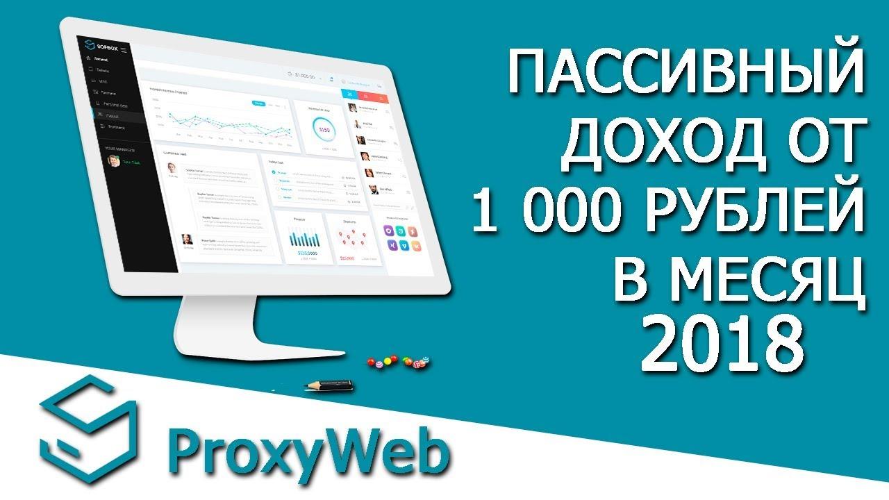 Proxyweb автоматическая программа для заработка денег в интернете 2019 без вложений! Proxy web!
