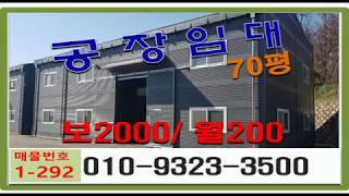 정남식품공장(70평) 월세 :: 대형차진입가 신축깨끗