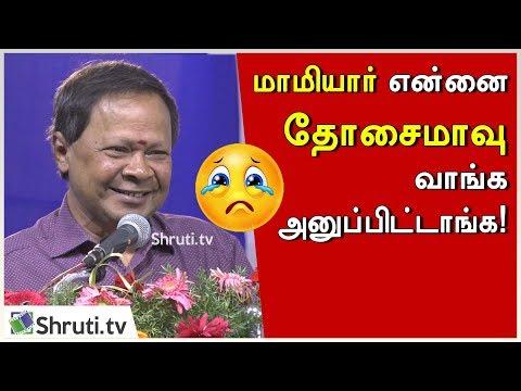 மாமியார் தோசை மாவு வாங்க அனுப்பினார், அதுக்கு நான்?! Mohana Sundaram Comedy speech